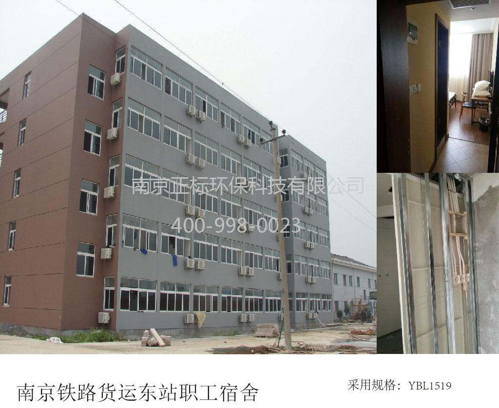 南京铁路货运东站职工宿舍