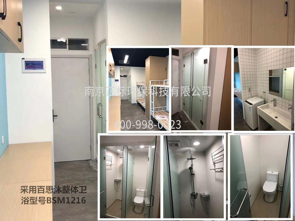 南京仙林智谷采用百思沐整体卫浴型号BSM1216