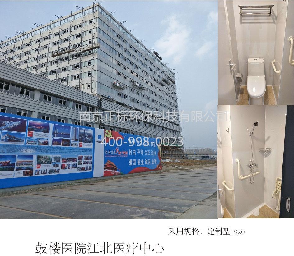 鼓楼医院江北医疗中心