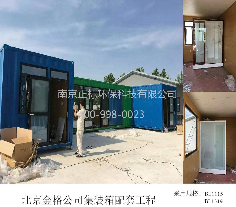 北京金格公司集裝箱配套工程